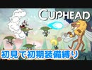 "【Cuphead】#2 ""パリィ""無きものに勝利なし!"
