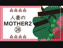 【実況】人妻のMOTHER2初見プレイpart28