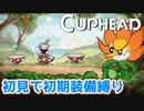 """【Cuphead】#3 ワールド1クリア!""""カップヘッド""""恐るるに足らず!"""