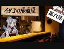 イタコの居酒屋 「狐とビールとバースデイを」【VOICEROID劇場】