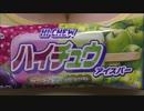 【食べる動画】ハイチュウアイスバー グレープ&グリーンアップル《森永製菓》【咀嚼音】