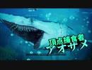 【Maneater】サメになりたくて:8日目