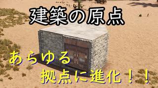 【rust】【建築】初心者必見。序盤から使える、全ての土台となる拠点。