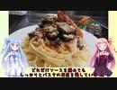 うちの琴葉姉妹は食べ盛り#34「牛肉ごろごろボロネーゼ 鯵のマリネ」