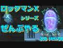 【ロックマンX6】ロックマンXシリーズ全部やる6 part14 【ボスラッシュ】