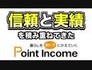 【ポイントインカム】効率の良いポイントの貯め方を実践形式で徹底解説!
