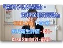 『歯科予防処置論・歯科保健指導論』Ⅲ編 各論 1章-⑥ 歯科衛生評価[5]-Case Study(2)-前半