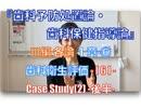 『歯科予防処置論・歯科保健指導論』Ⅲ編 各論 1章-⑥ 歯科衛生評価[6]-Case Study(2)-後半
