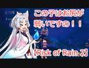 【Risk of Rain 2】誕生日だし実況しますわ!2年目
