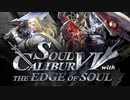 【再掲】SOULCALIBUR VI with THE EDGE OF SOUL