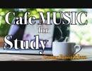カフェBGM!リラックスジャズ ボサノバギターの作業用、勉強用、お洒落ヒーリング音楽集(Guitar Bossa&Jazz)