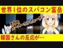 【韓国の反応】日本のスーパーコンピューター富岳が世界1位に返り咲いた事に対して、韓国さんの反応が・・・【世界の〇〇にゅーす】
