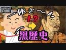 【黒歴史】漫画一休さんの、知られたくなかった秘密の過去を暴露!