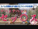 【笹木咲】【にじさんじ切り抜き】ナハァナハァ・セッ〇スビデオ