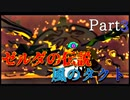 【世界で一番ゼルダが好き】ゼルダの伝説風のタクトハート3縛り#3