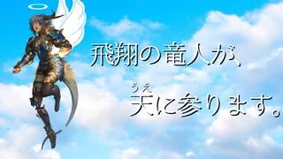 【シャドバ】〝飛翔の竜人〟が天に参ります。感謝を込めて。【Shadowverse / シャドウバース】
