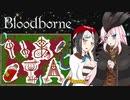 【Bloodborne】いあ!!IA!! 第20夜【CeVIO実況プレイ】
