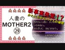【実況】人妻のMOTHER2初見プレイpart29
