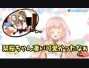 栞桜太郎の3Dお披露目を見て夢を語るひなの羽衣