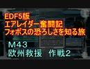 【地球防衛軍5】エアレイダー奮闘記 フォボスの恐ろしさを知る旅 M43【実況】