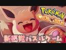 【Pokemon Cafe Mix】従業員は客から引き抜く新感覚パズルゲーム