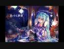 【初音ミク】色づく世界【オリジナル曲】