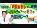 #710 東京都・都知事選挙で「現職有利」とされる理由。小池都政の7つの0の通信簿は|みやわきチャンネル(仮)#850Restart710