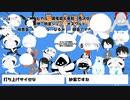 【 VTuber総勢16人で 】ちがう!!! 【 歌ってみた 】