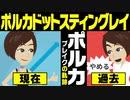【漫画】ポルカドットスティングレイ ブレイクまでの軌跡~YouTube→ヒミツ→日本武道館~【マンガで解説】