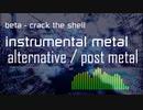 [ インスト・オルタナティヴメタル ] オリジナル曲 beta - crack the shell