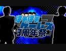 【合作】ほあほあゲームズ3周年祭