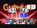 【ゲーム実況】大胆×慎重!!凸凹コンビのCUPHEAD実況 #3【がくよん!】