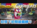 【Cuphead】#4 初めての壁、道化師ベッピに大苦戦…