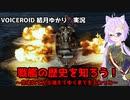【劇場版】戦艦の歴史を知ろう!