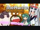 【the Hunter CotW】イタコ姉さまの誕生日なので鍋にしましょう!!