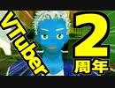 【祝】VTuber2周年に声変わりしました!?【ゆっくりボイス】