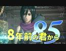 【実況】8年前の君から 第八十五陣【進撃の巨人2 FB】