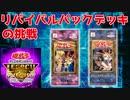 【遊戯王LotD】リバイバルパックデッキの挑戦 #3【ゆっくり実況】