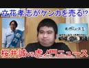 【日本第一党】桜井誠さんが虎ノ門ニュースの放送中にスタジオ前で演説をしていたことについて【東京都知事選】
