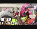 【ドラクエ11S】El Shaddai【第15話】