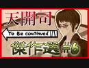 天開司 To Be continued 傑作選 #6