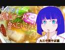 そうだ!和歌山ラーメン食べに行こう! 丸三中華そば編