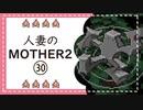 【実況】人妻のMOTHER2初見プレイpart30