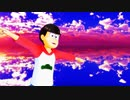 【MMDおそ松さん】アスノヨゾラ哨戒班【全松】