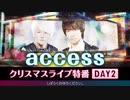 【access】クリスマスライブ特番2019 [DAY2]#3