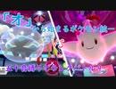 【ポケモン剣盾】「オ」から始まるランクバトル 9 【オニシズクモ】