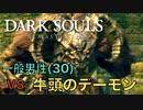 【Dark Souls】『牛頭のデーモン』vs 完全初見一般男性(30)。PART.1。【ダークソウル】
