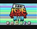 【メドレー】大合作!バンドブラザーズ 第7弾 -enCore-