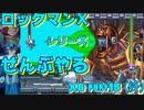 【ロックマンX6】ロックマンXシリーズ全部やる6 part15(終) 【シグマ】