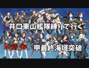 井口東山艦隊縛りオープニング【艦これ】